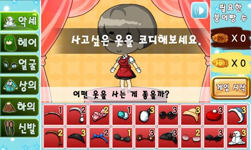 프리티걸의 붕어빵 타이쿤