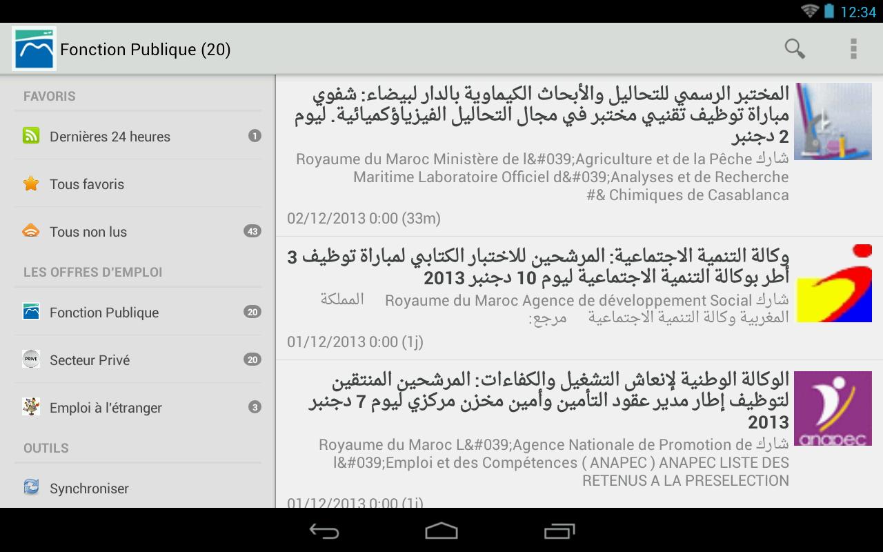 Alwadifa Maroc - screenshot