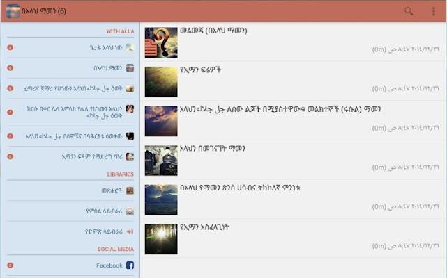 ጌታዬ አላህ ነው - screenshot