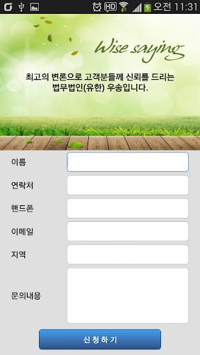【免費商業App】변호사(무료법률상담, 법무법인, 우송, 서초동 변호사)-APP點子