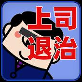 クラッシャー上司退治 ――サラリーマンのストレス解消ゲーム