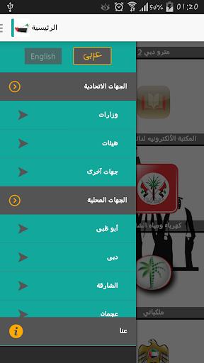 UAE Smart Apps