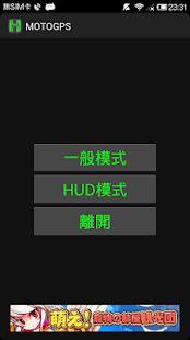 GPS測速 直立銀幕 +HUD