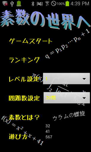 u7d20u6570u30bfu30c3u30d7 1.0.1 Windows u7528 1
