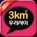 3km 우리사이 120만 훈남훈녀 랜덤채팅 icon