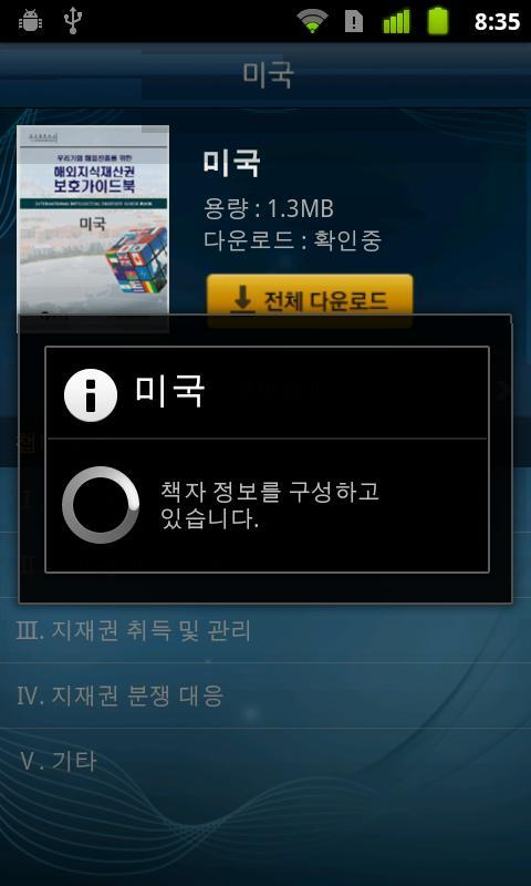 Korean IP Guidebook - screenshot