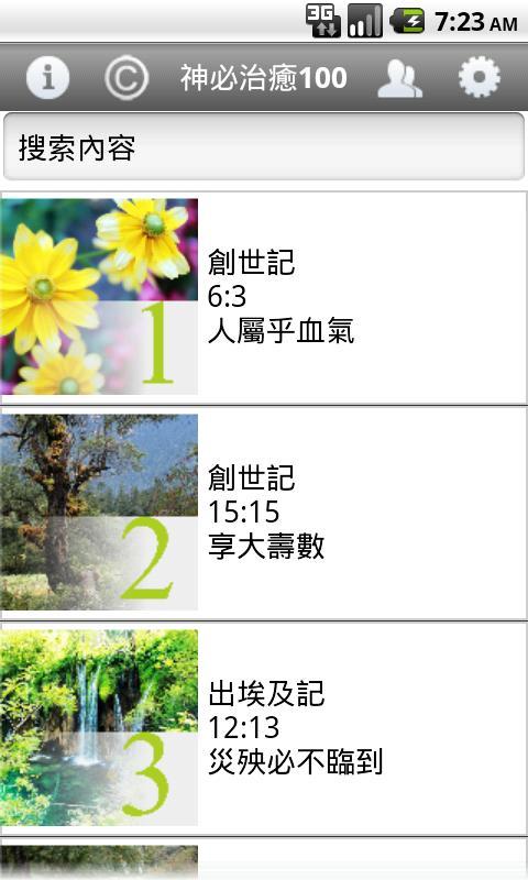 100神必治癒- screenshot