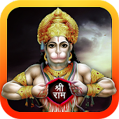 Hanuman Chalisa Hindi + Audio