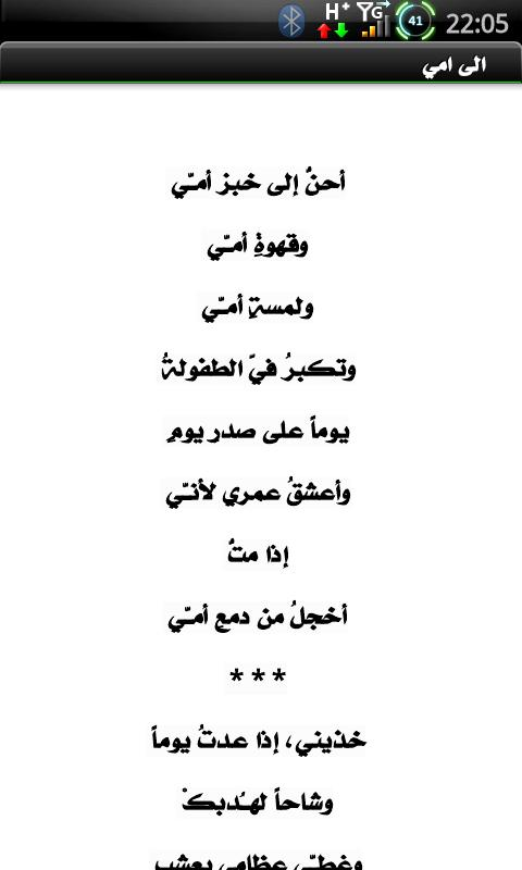 ‫محمود درويش mahmoud darwish‬‎- screenshot