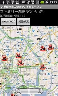 24時間営業の健康ランドビューアα- screenshot thumbnail