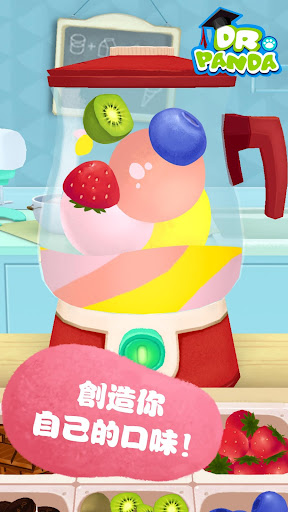 【免費模擬App】熊貓博士的冰淇淋車-APP點子