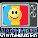Συλλογή Διαφημίσεων icon