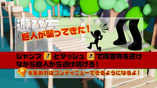 玩免費體育競技APP|下載Run away! from the TITAN! 3D app不用錢|硬是要APP