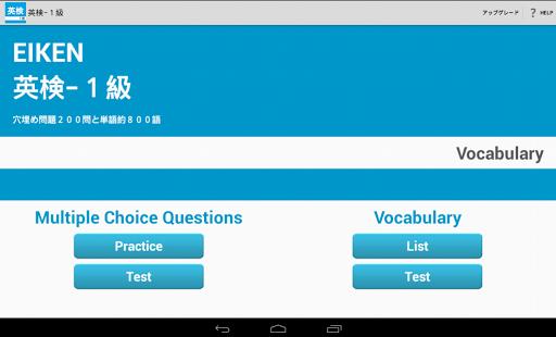 玩教育App|英検1級 ボキャブラリー免費|APP試玩