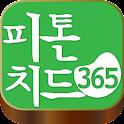 피톤치드,365 icon