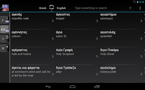 Free Dict Greek English - screenshot thumbnail