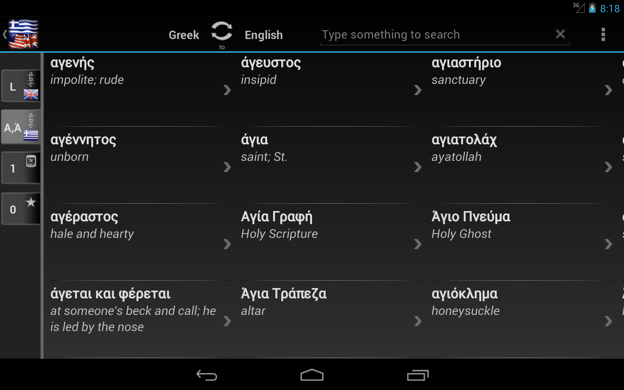 Free Dict Greek English - screenshot