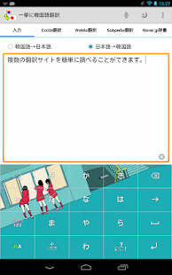 Japanese-Korean Translator- screenshot thumbnail