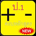 เกมคณิต ป.1 (บวกลบ 400 ข้อ) icon