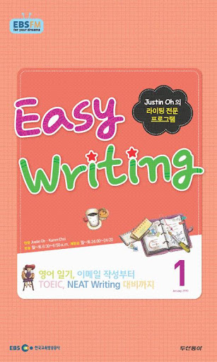 EBS FM Easy Writing 2013.1월호