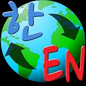 한영, 영한 자동 번역기 - 채팅형 영어 통역기