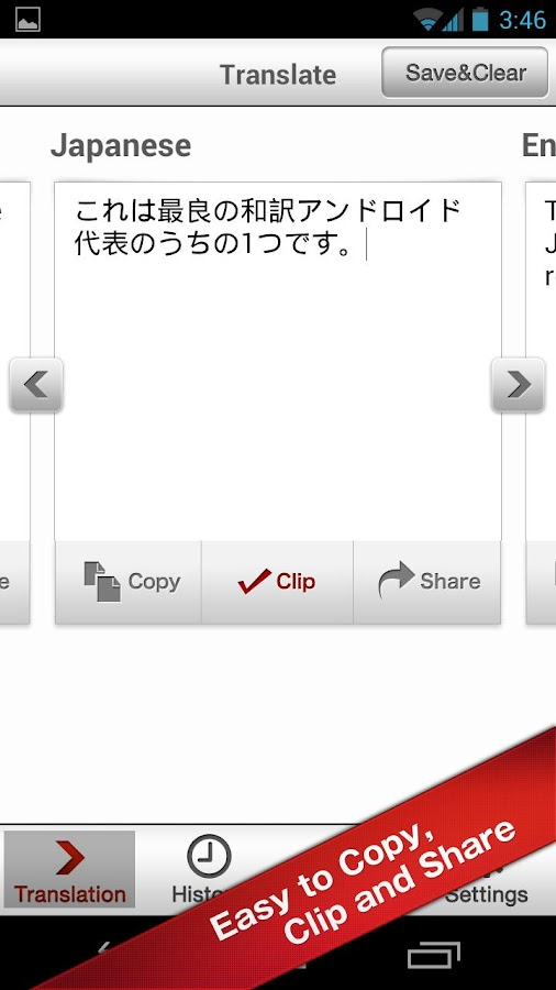 Japanese Translation - screenshot