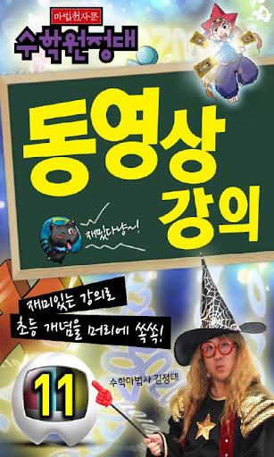 마법천자문 수학원정대 동영상강의 11권