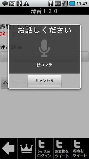 【免費休閒App】声優滑舌アプリ-APP點子