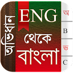 English To Bangla Dictionary vbangla dictionary