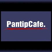 Cafe for Pantip™ (No Ads)