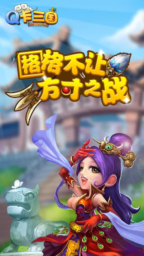 Q卡三國(極速版)