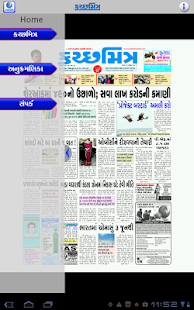 KutchMitra- screenshot thumbnail