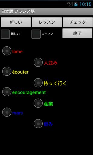 Japanese French Tutor