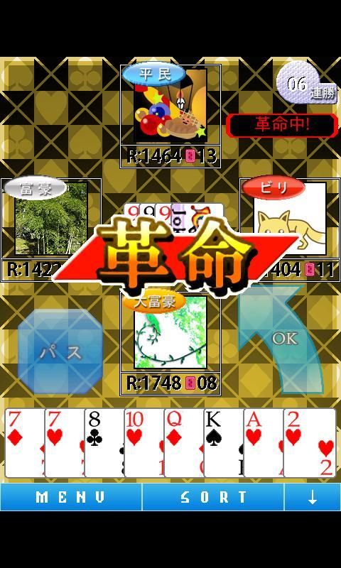 定番ゲーム・大富豪 - KEMCO - screenshot