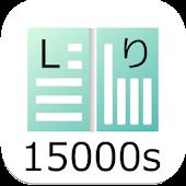 Japanese word listening 15000s