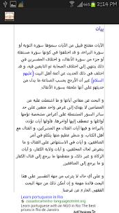 玩書籍App|تفسير القرآن الكريم免費|APP試玩