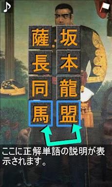 歴史人名&事象並び替えパズルのおすすめ画像1