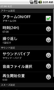 萌える目覚ましアラーム三姉妹- screenshot thumbnail