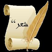 موسوعة الشعر الإسلامي