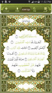 السراج في غريب القرآن Screenshot