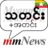 Myanmar News LIVE (mm)
