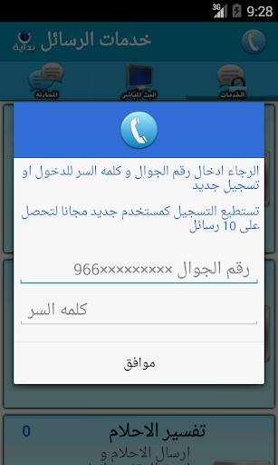رسائل بداية قناة بدايه