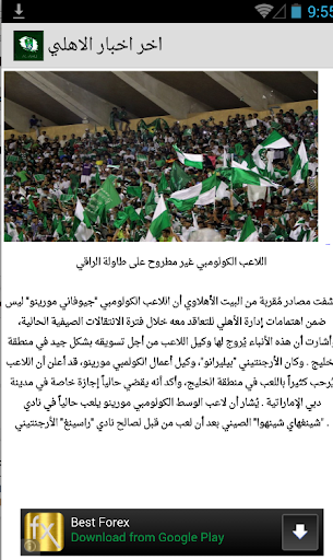 الاهلي - اخبار و خلفيات