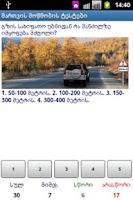 Screenshot of Georgian driving licensing