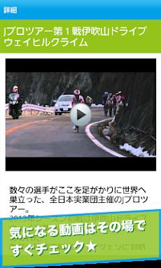 CYCLOCHANNEL〜自転車専門情報サイトのおすすめ画像4