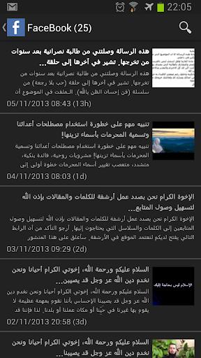 【免費媒體與影片App】الدكتور إياد قنيبى-APP點子