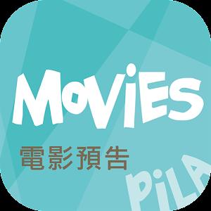 Pila電影預告 娛樂 App LOGO-APP試玩