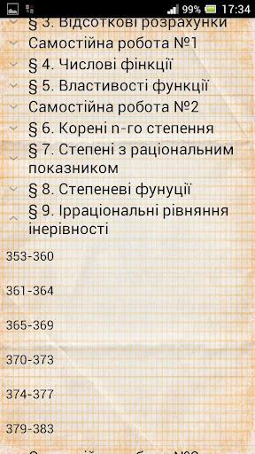 ГДЗ 10 Бевз Г.П. математика