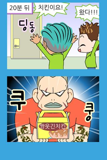 玩免費漫畫APP|下載ちゃんばくしょうマンガ13 app不用錢|硬是要APP
