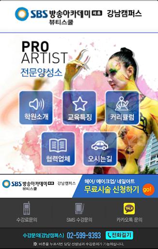 SBS방송아카데미뷰티스쿨 강남캠퍼스 강남미용학원